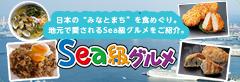 Sea級グルメ