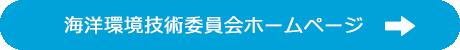 海洋環境技術委員会ホームページ