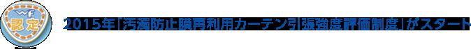 2015年「汚濁防止膜再利用カーテン引張強度評価制度」がスタート