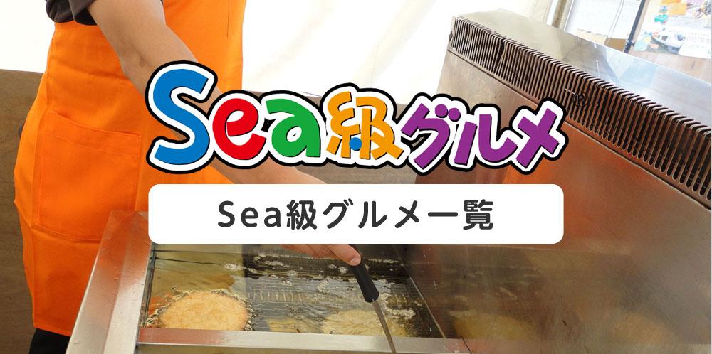 Sea級グルメ一覧