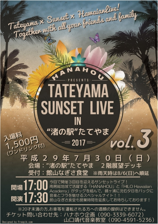 TATEYAMA SUNSET LIVE in 渚の駅たてやま