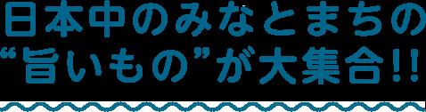 日本中のみなとまちの旨いものが大集合